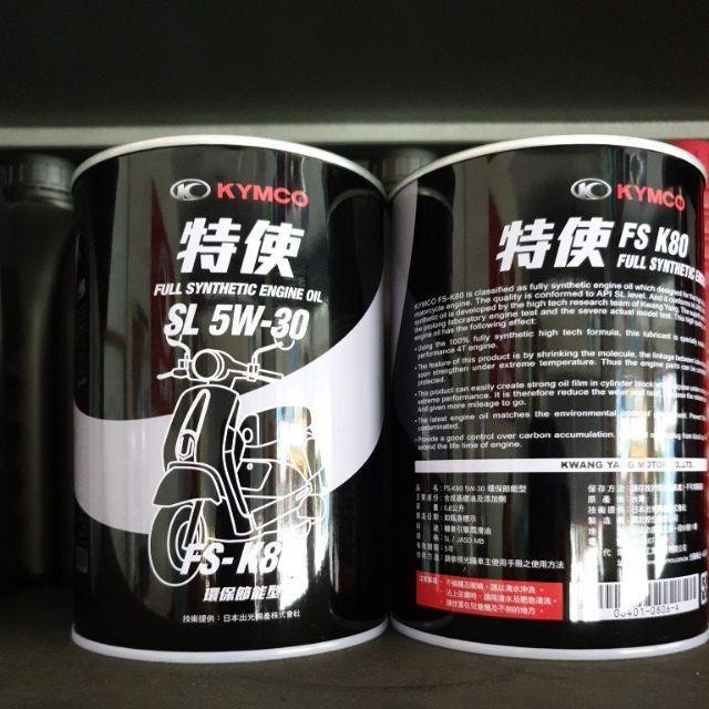 KYMCO 光陽 GP 豪邁 奔騰 VJR MANY 0.8L 5W30 噴射 專用 機油