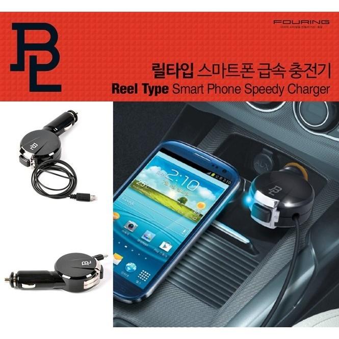 權世界@汽車用品 韓國FOURING 1.2A microUSB伸縮捲線式1m 點煙器智慧型手機充電器 DA855