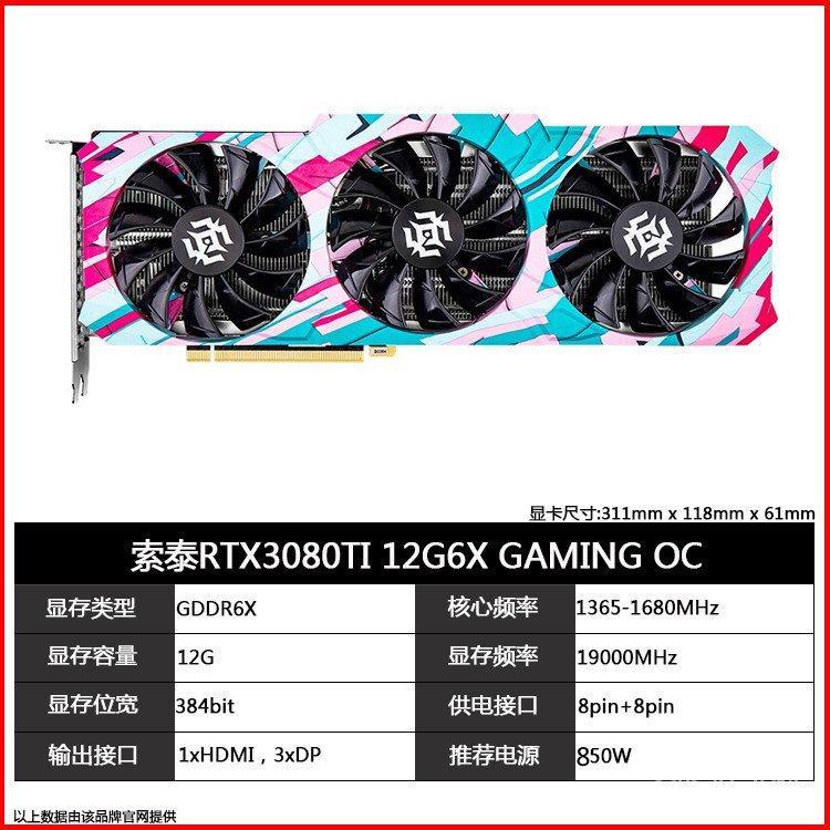 索泰RTX3080Ti顯卡12GB XGAMING TTX3070TI撞色款電腦遊戲顯卡