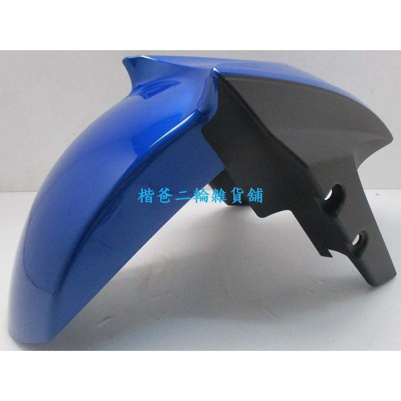 光陽 原廠【前擋泥板 / 閃藍 LKG2】雷霆王 150、前土除 護蓋、車殼、土除、藍