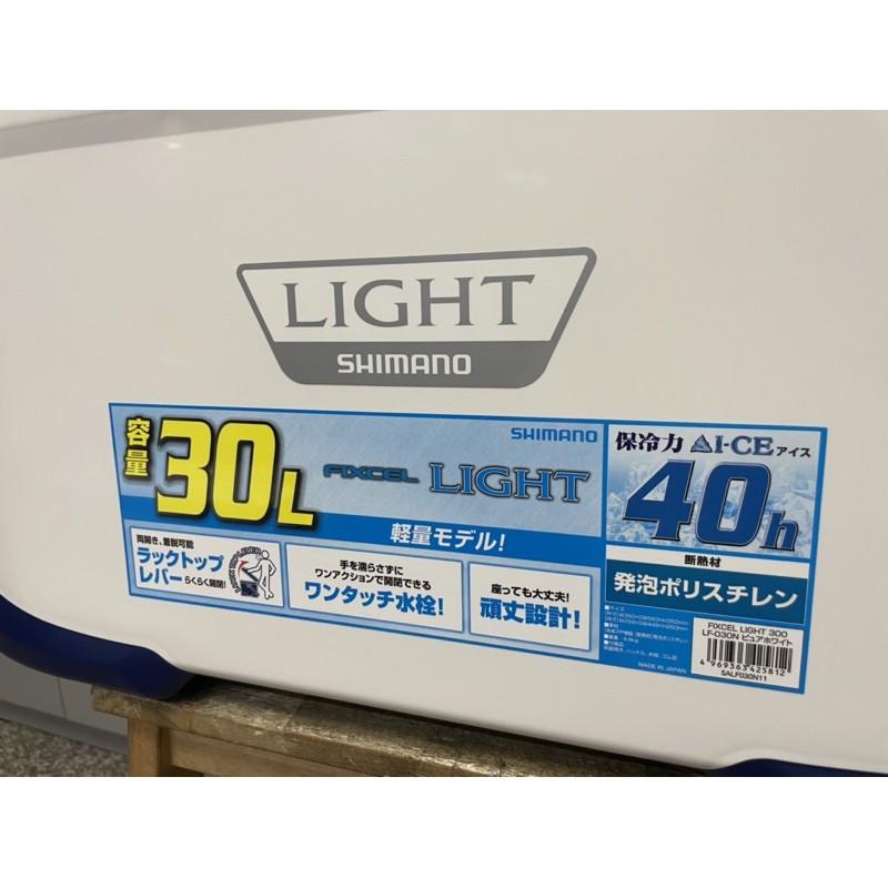 「SHIMANO」30L 日本製-總代理公司貨-超保冷硬式冰箱LF-030N/冰箱/露營/保鮮