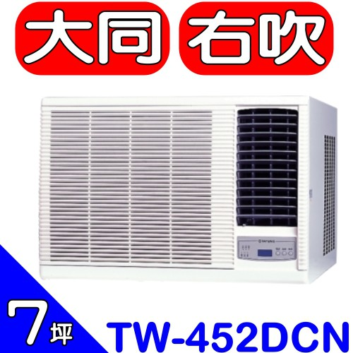 《全省含標準安裝》大同【TW-452DCN】窗型冷氣