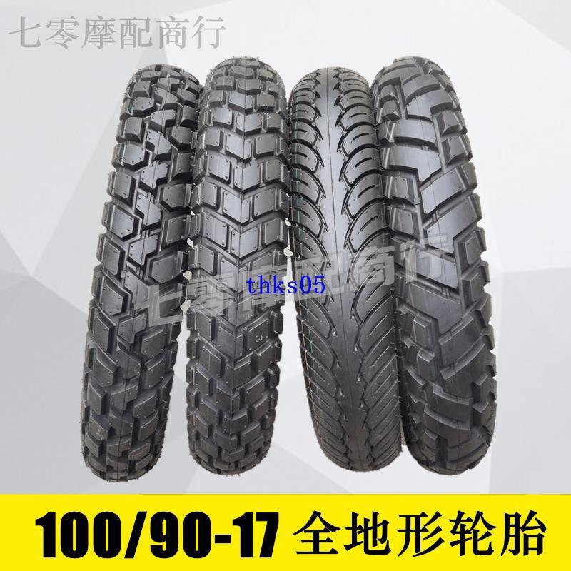 摩托車防滑輪胎 100/90-17真空輪胎 全地形10090-17 17寸加寬改裝