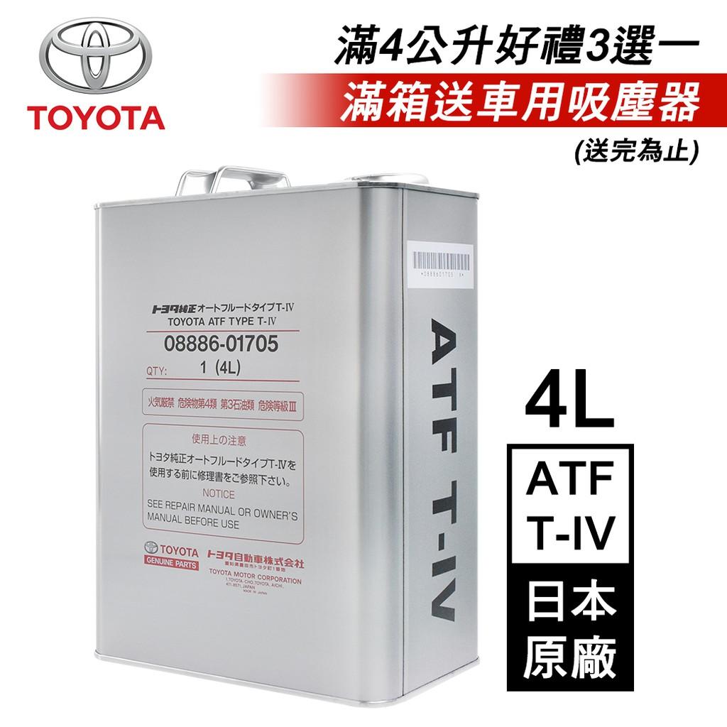【TOYOTA】日本原廠變速箱油 ATF TYPE T-IV 4L-goodcar168
