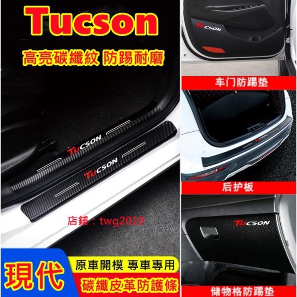 現代 Tucson Elantra 汽車門檻條防踩貼 碳纖紋皮革 迎賓踏板 車門防踢墊 汽車改裝用品默默