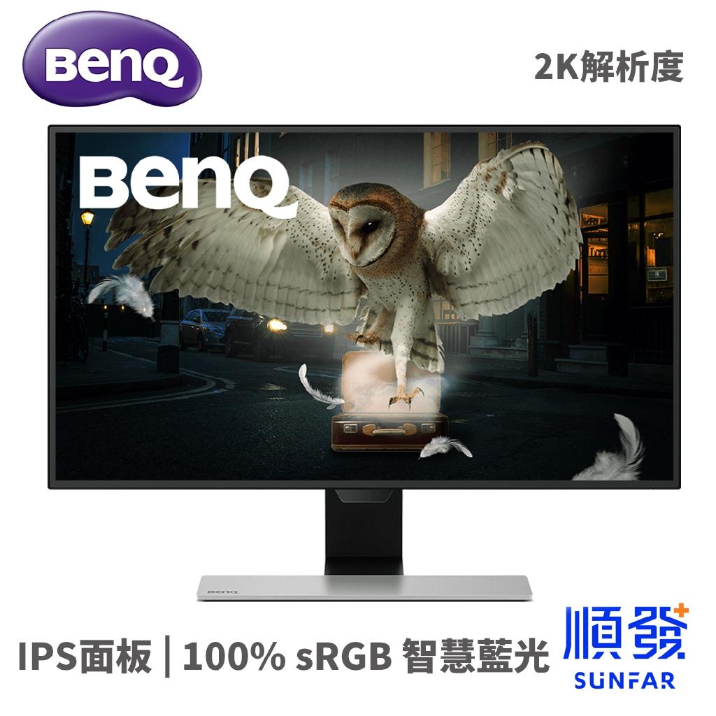 BENQ EW2770QZ 27吋 電腦螢幕 2K 智慧藍光 舒視屏螢幕 DP HDMI IPS面板 福利品出清