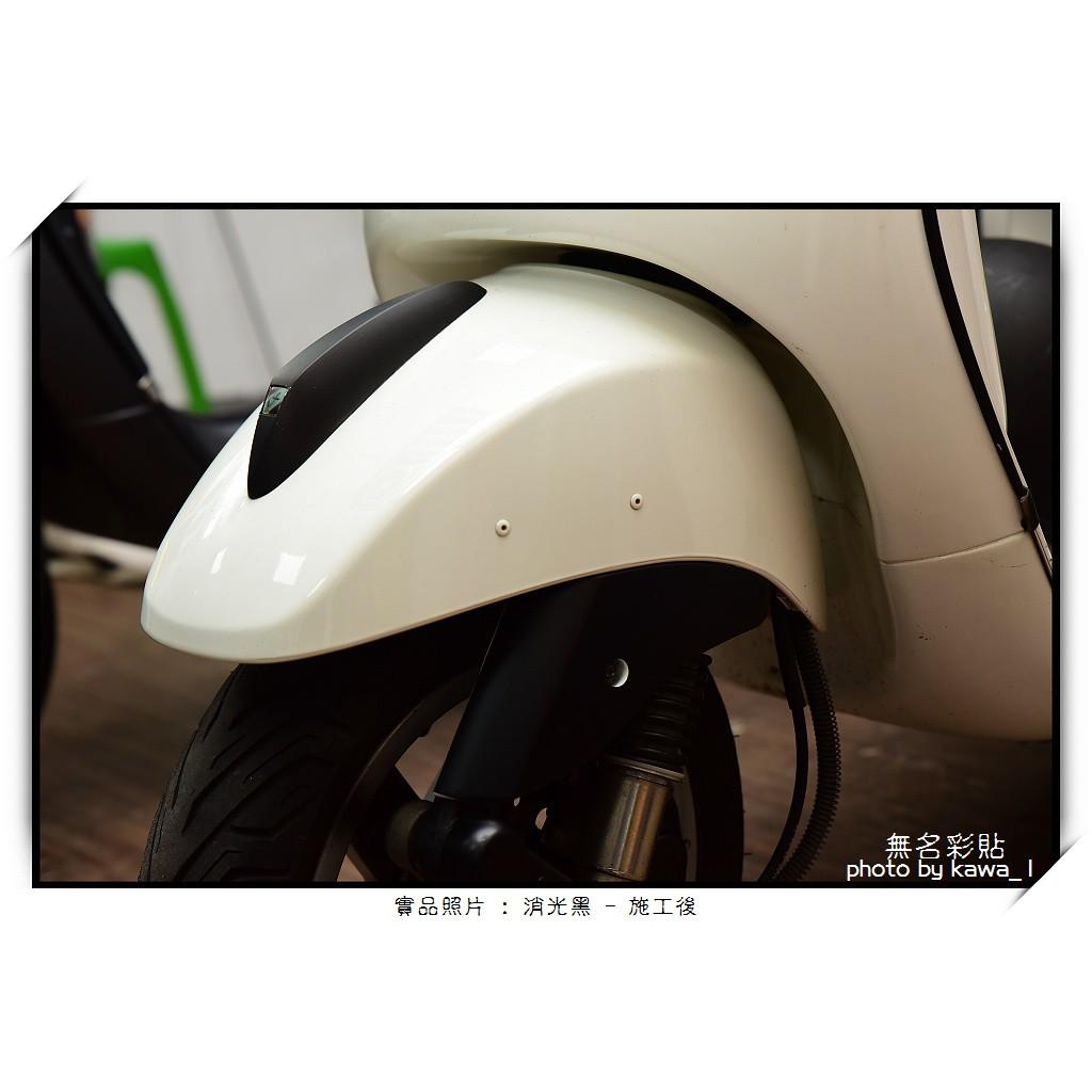 【無名彩貼】Vespa LT . LX 前土除側裙貼 - 消光黑電腦裁型貼膜 (左單張)