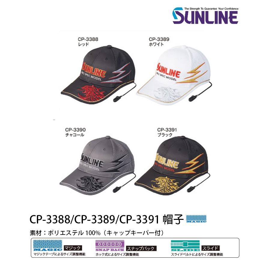 SUNLINE 釣魚遮陽帽