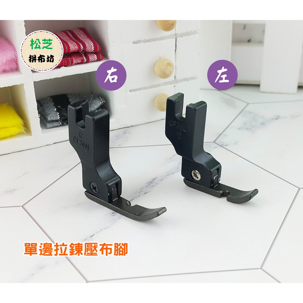 【松芝拼布坊】工業用縫紉機 黑塑鋼材質 單邊拉鍊壓布腳 【左 CF36LN】【右 CF36N 】JUKI BROTHER