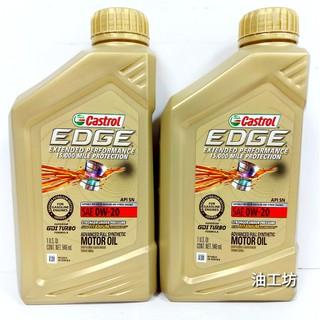 《油工坊》Castrol EDGE EP 0W20 全合成 金瓶 高效能 長效 GF-5 SN PLUS A1 B5 臺中市