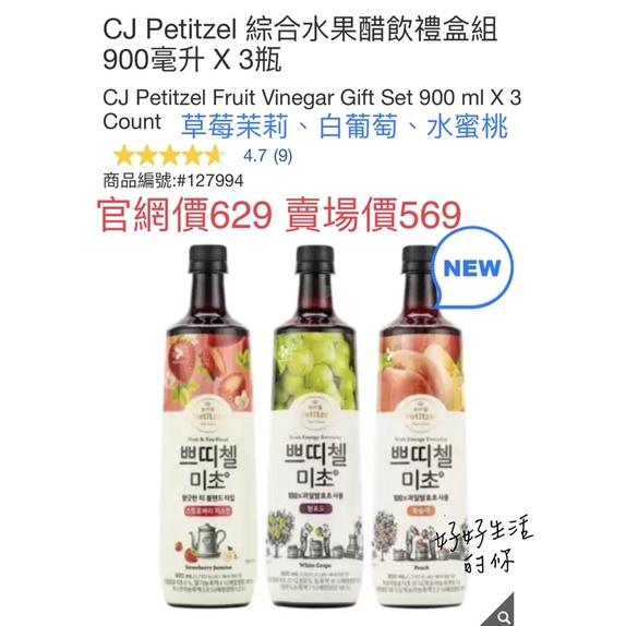 好市多 代購 火熱🔥新品🔥 CJ Petitzel 綜合水果醋飲禮盒組 900毫升 X 3瓶