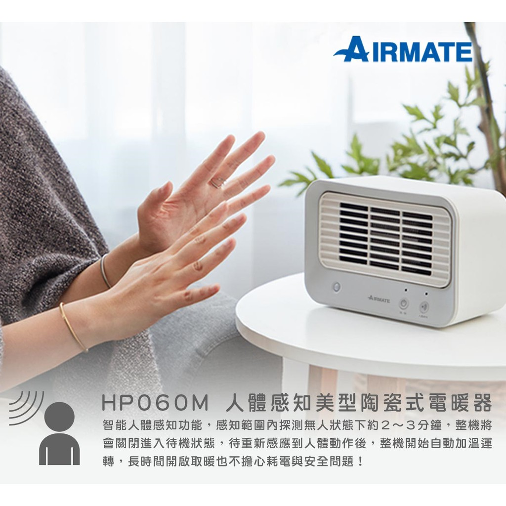 /全新現貨//【AIRMATE 艾美特】人體感知美型陶瓷電暖器粉色 HP060M