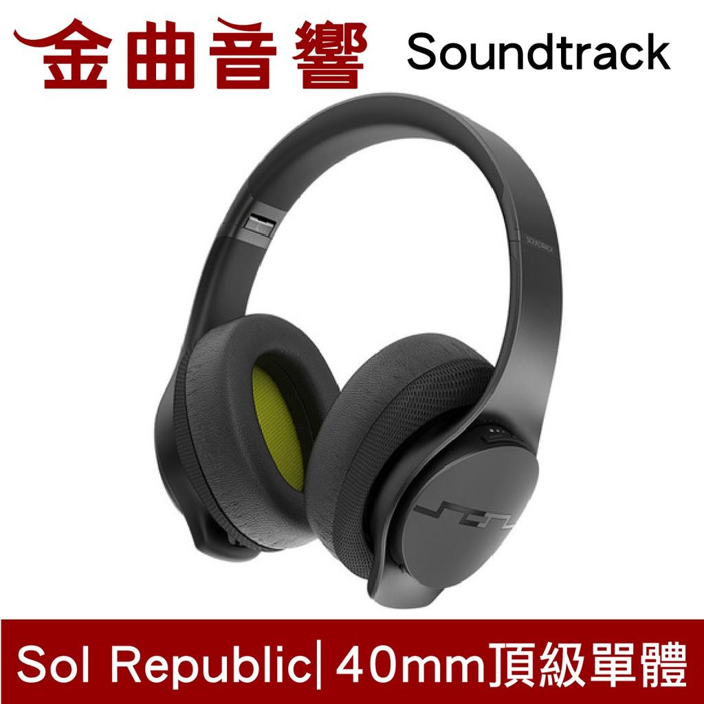 Sol Republic Soundtrack 藍牙 耳罩式 耳機   金曲音響