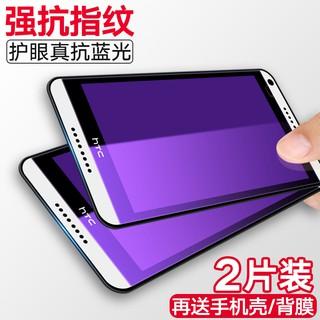 htc保護貼 鋼化膜 1123HTC816鋼化膜 D816T手機貼膜D816W/ D/ V/ 820高清防爆抗藍光玻璃膜