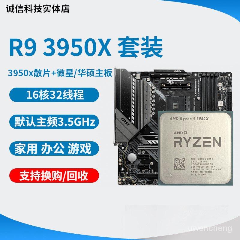 關注立減200 AMD R9 3950x  3900x 3900 5950x cpu 搭配微星 華碩主板cpu 快速發貨