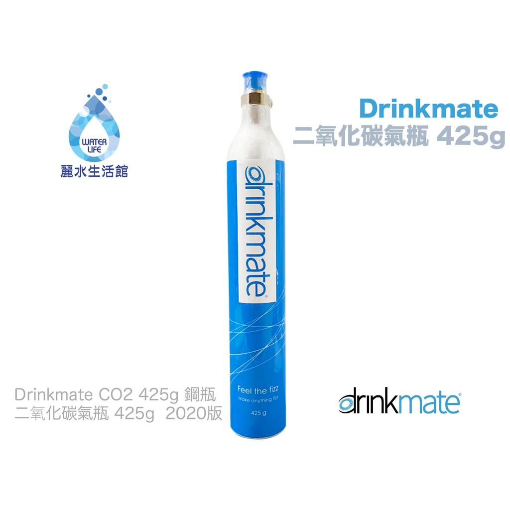 美國Drinkmate CO2 425g 鋼瓶 二氧化碳氣瓶 氣泡水機 汽泡 換氣 425g 2020版【麗水生活館】
