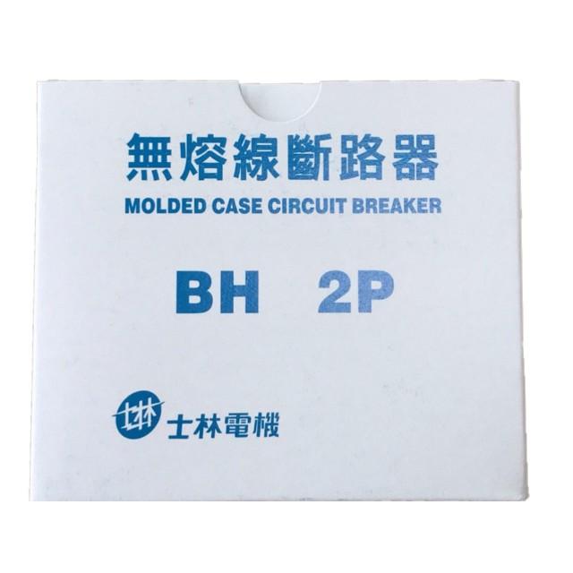 士林電機 無熔線斷路器 無熔絲開關 BH 2P15A 2P20A 2P30A 2P50A