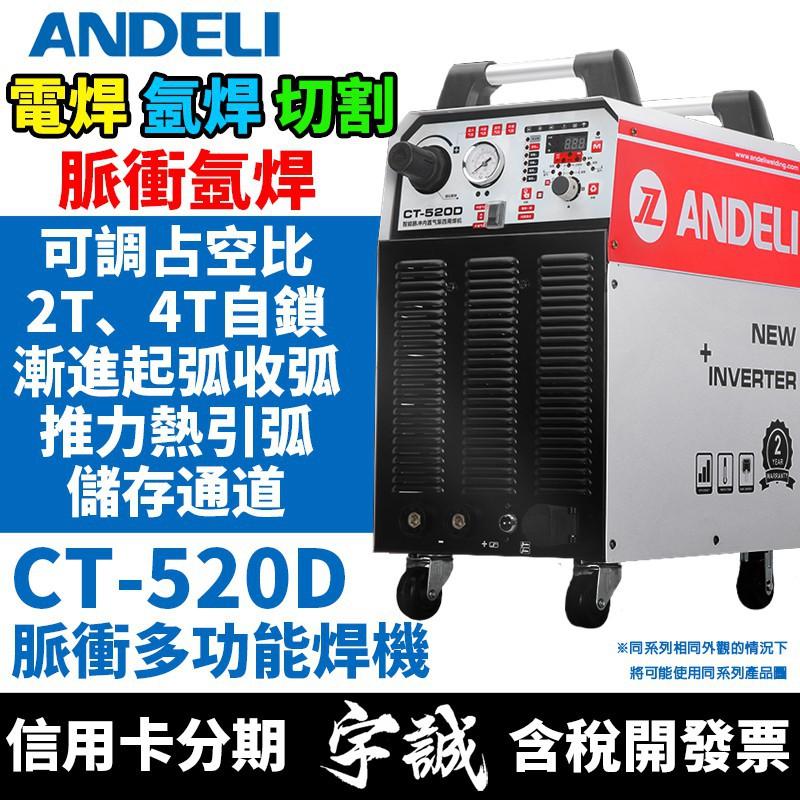 菜菜2號ANDELI安德利CT-520D三用脈衝焊機變頻式電焊機氬焊機TIG分接觸離子切割機220V電等離子CT-520