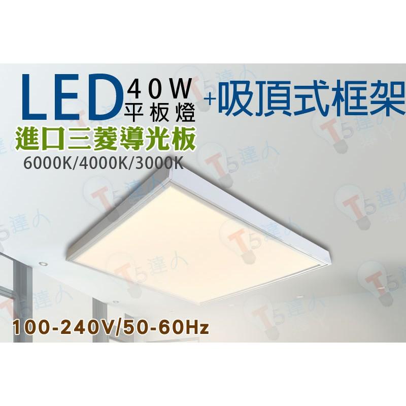 T5達人LED超薄高亮全電壓 40W平板燈面板燈輕鋼架 三菱導光板加螺絲吸頂式框架