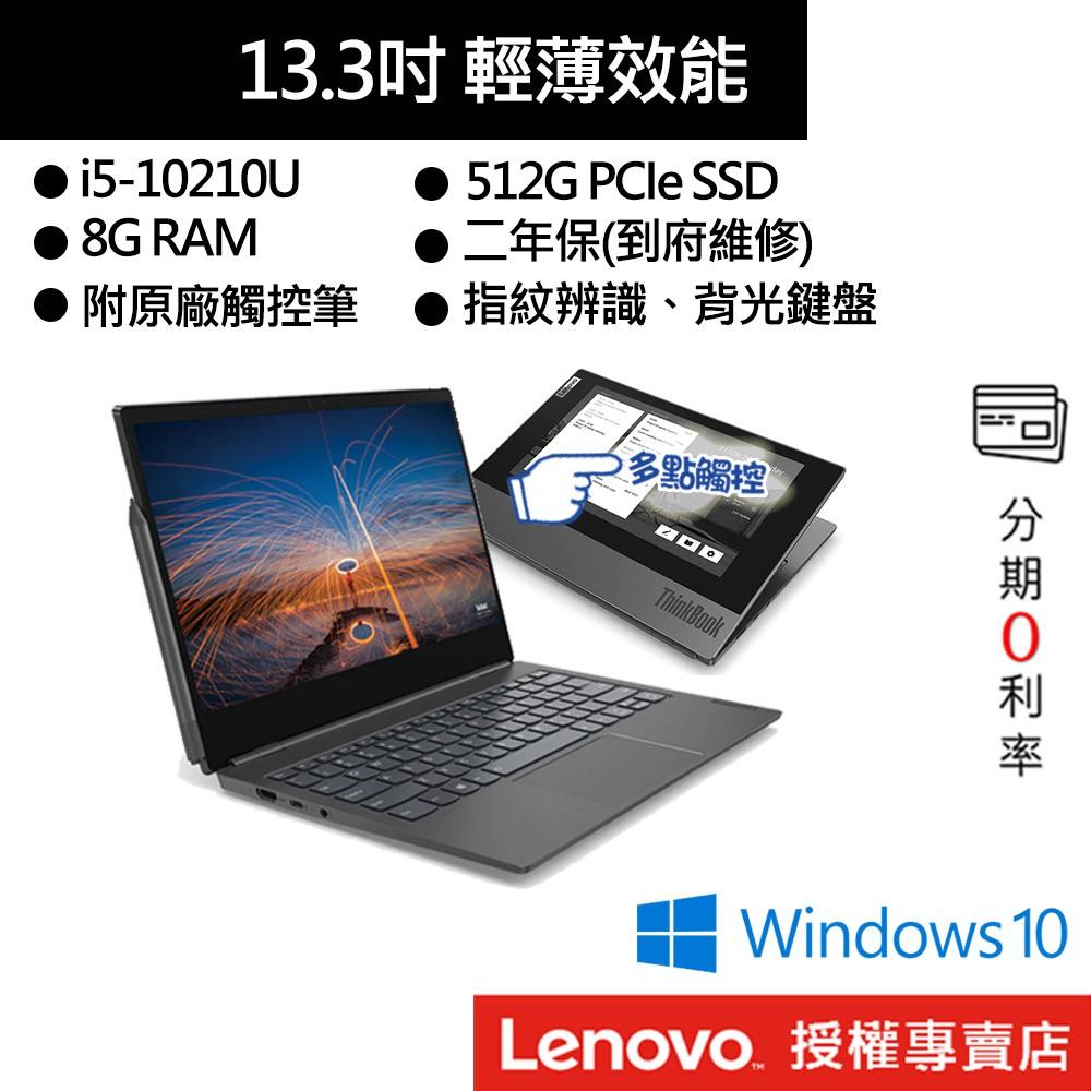 Lenovo 聯想 ThinkBook Plus 20TG005FTW i5/8G/13吋 商務筆電[聊聊再優惠]