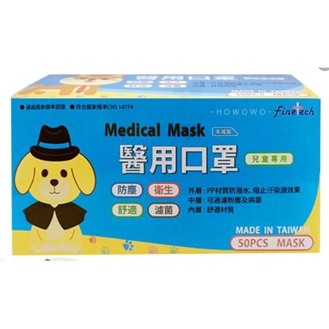 快樂寶貝 釩泰 兒童口罩 50入 醫療口罩 平面口罩 雙鋼印 幼童口罩 時尚黑 14774 台灣製造