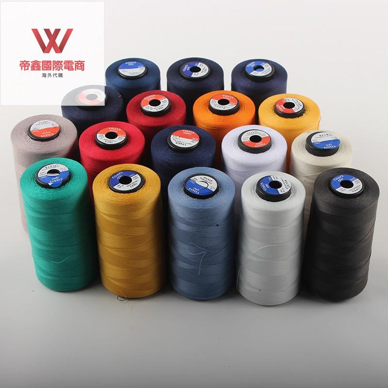 5000M高士縫紉線Coats寶塔線603滌綸縫紉機線包芯線平車線7.8元