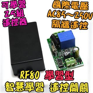 【阿財電料】RF80 電器 穿牆遙控 智慧型 開關 遙控器 遙控開關 燈具 遙控 VY 學習型 遙控插座 遙控燈 高雄市