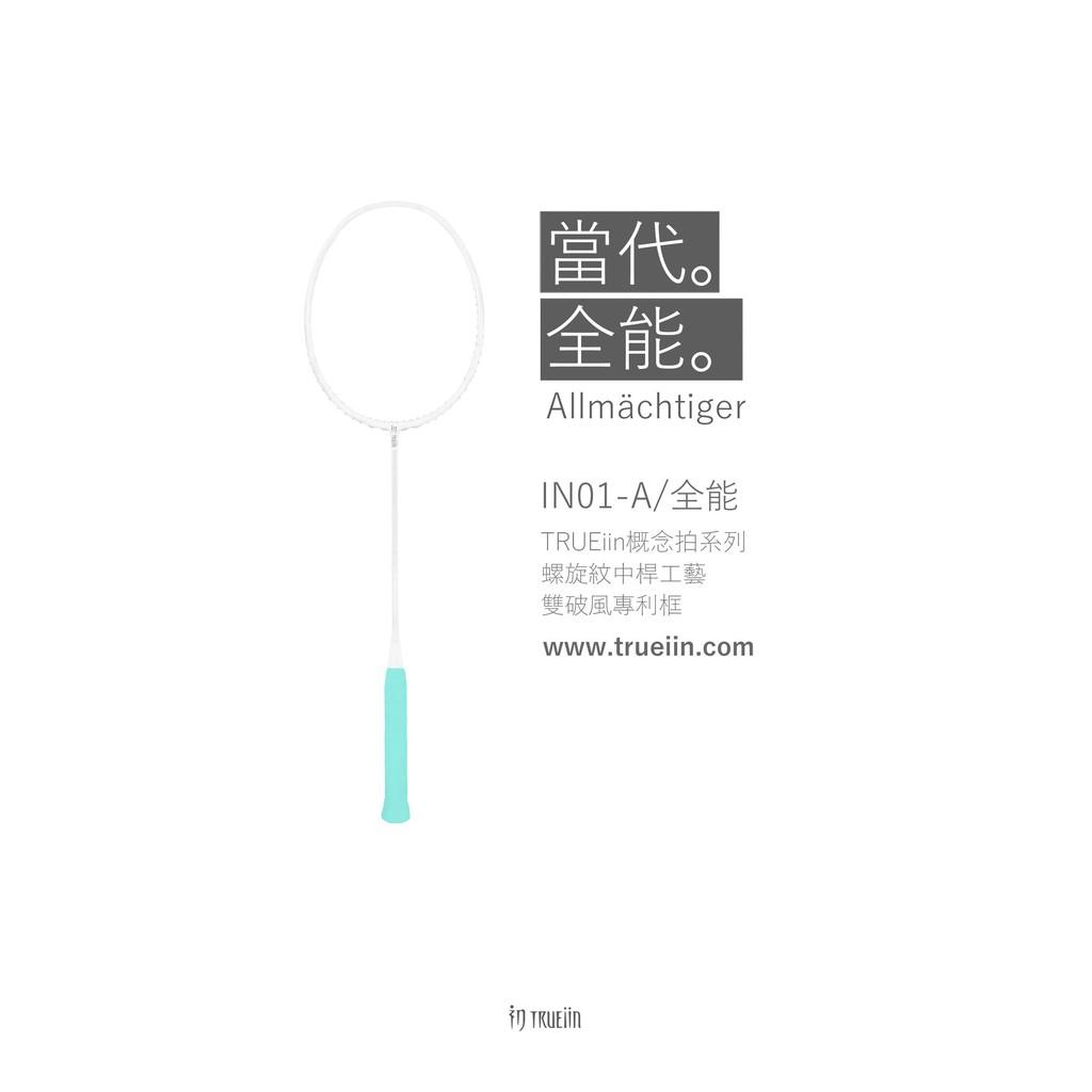 【羽途運動】TRUEiin概念拍  IN01-A/全能