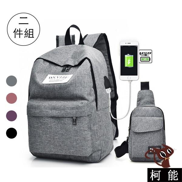 後背包【8362】韓版學生USB孔 帆布後背包大容量時尚二件組 後背包+胸包 舒適S型肩帶潮流旅遊包 休閒簡約百搭包包