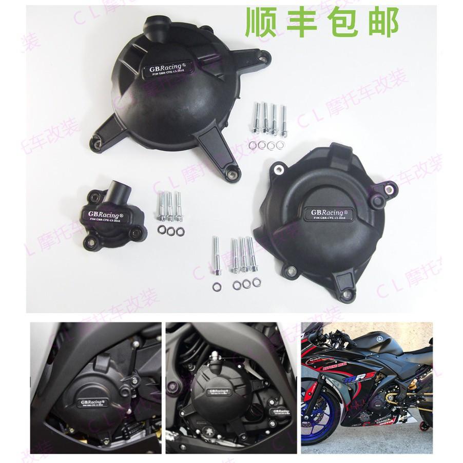 適用雅馬哈 Yamaha R3/R25/MT-03 15-20 GBracing發動機保護邊蓋cl