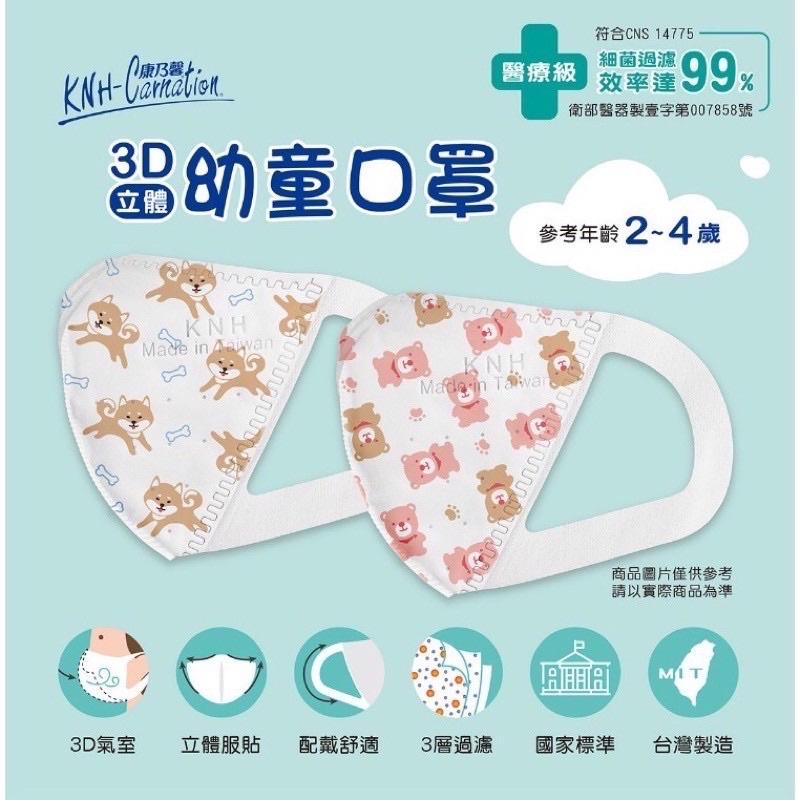 康乃馨3D幼童口罩(5片*6入/盒)幼幼2-4歲
