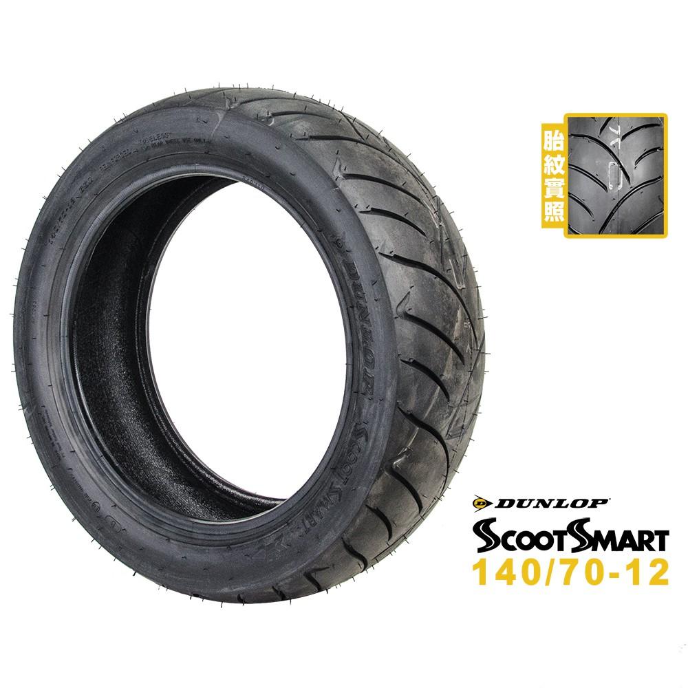 DUNLOP 登祿普 Scoot Smart 聰明胎 140/70-12