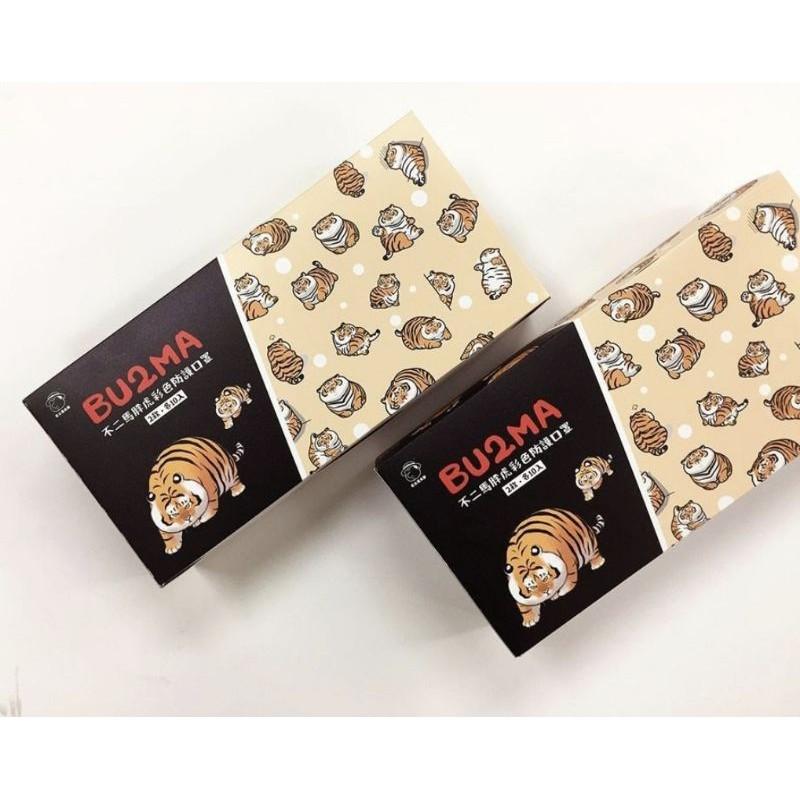 【不二馬】胖虎-彩色防護口罩(非醫療)一盒兩款20入