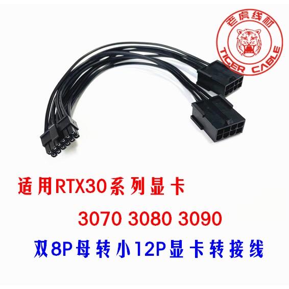 ✓❀雙8p母轉小12P顯卡轉接線 NVIDIA公版新款RTX3070 3080 3090專用