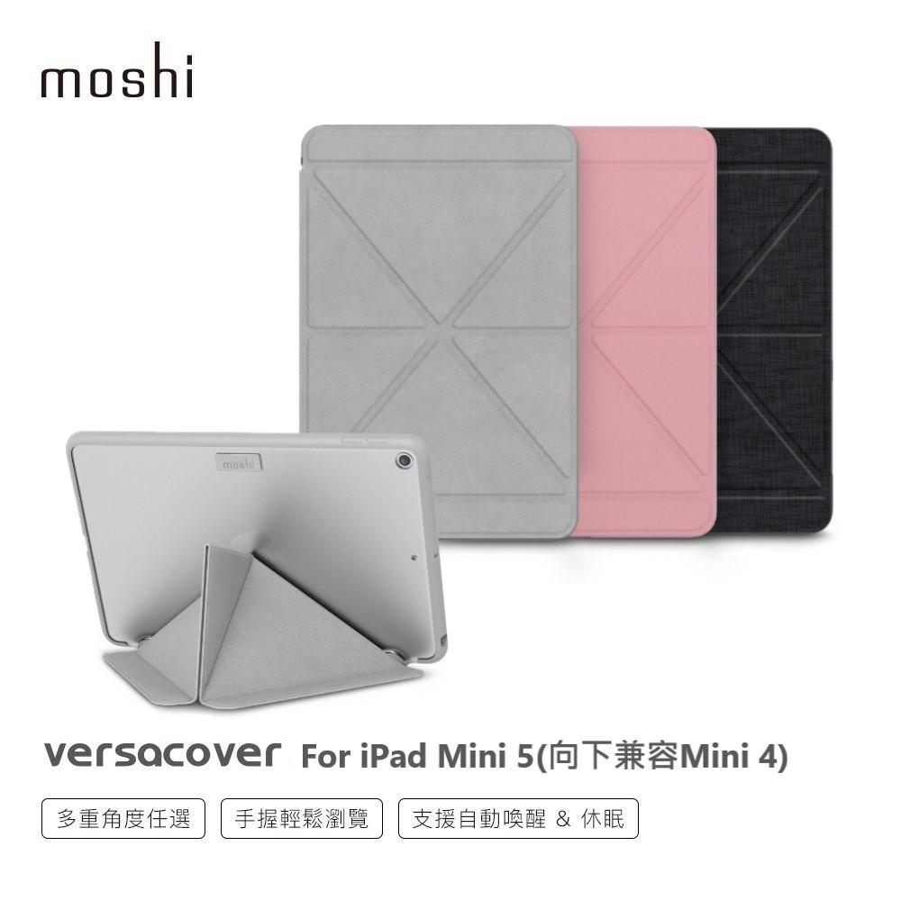 Moshi iPad Mini5 / Mini2019 / Mini4 VersaCover多角度前後平板保護皮套