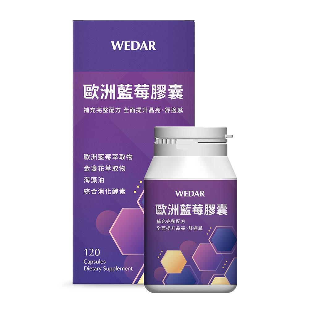 WEDAR 歐洲藍莓膠囊(120顆/盒) 官方 直營 原廠 正貨 售後服務