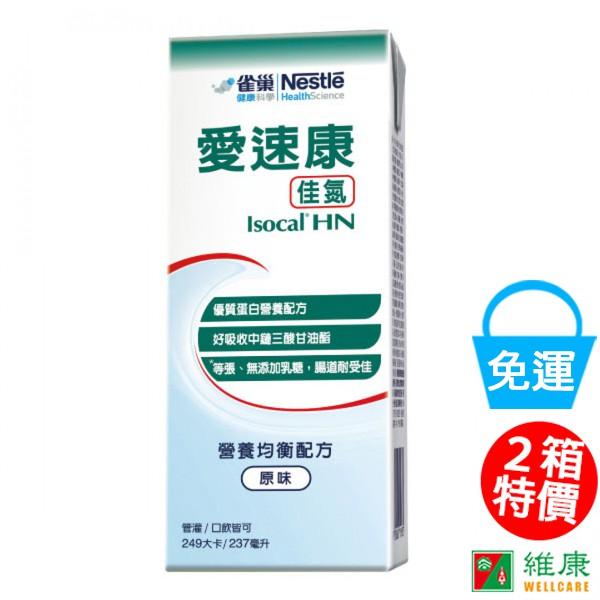 雀巢 愛速康佳氮(利樂包) -營養均衡配方 原味 2箱(48罐/每罐237ml) 維康 免運