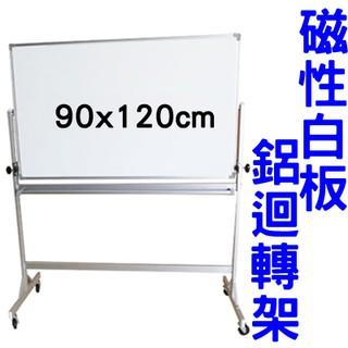 【BK912】磁性白板迴轉架90x120/ 鋁框白板 迴轉架 白板及架子 鋁迴轉架 移動式白板 翻轉白板 白黑板 臺北市