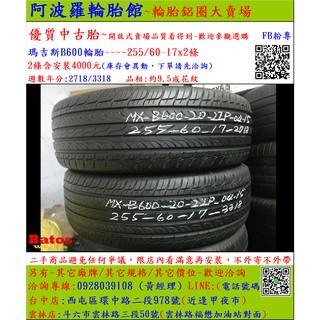 中古/ 二手輪胎 255/ 60-17 瑪吉斯輪胎 9.5成新 米其林/ 馬牌/ 橫濱/ 普利司通/ TOYO/ 瑪吉斯/ 固特異 雲林縣