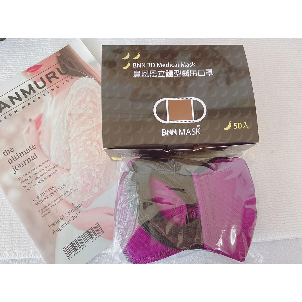 現貨 BNN 立體兒童醫療口罩 一盒50入 茄紫色