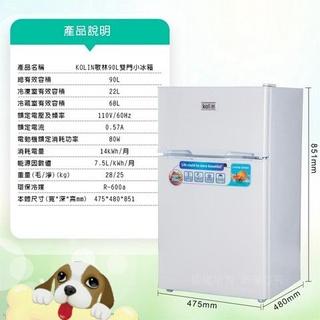 【易力購】Kolin 歌林 雙門電冰箱 KR-SE20916《90公升》另有SR-B07