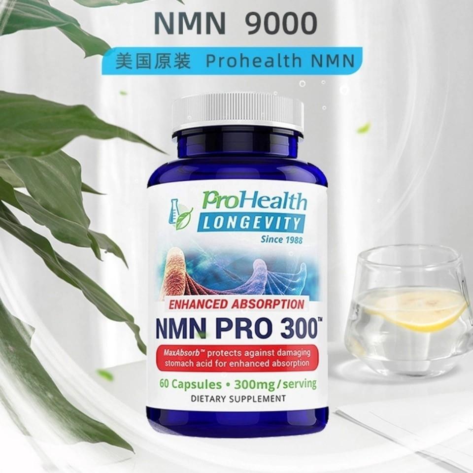 特惠特賣美國原裝🔥ProHealth NMN PRO 300mg煙酰胺補充劑 NAD+復基因年輕態60粒