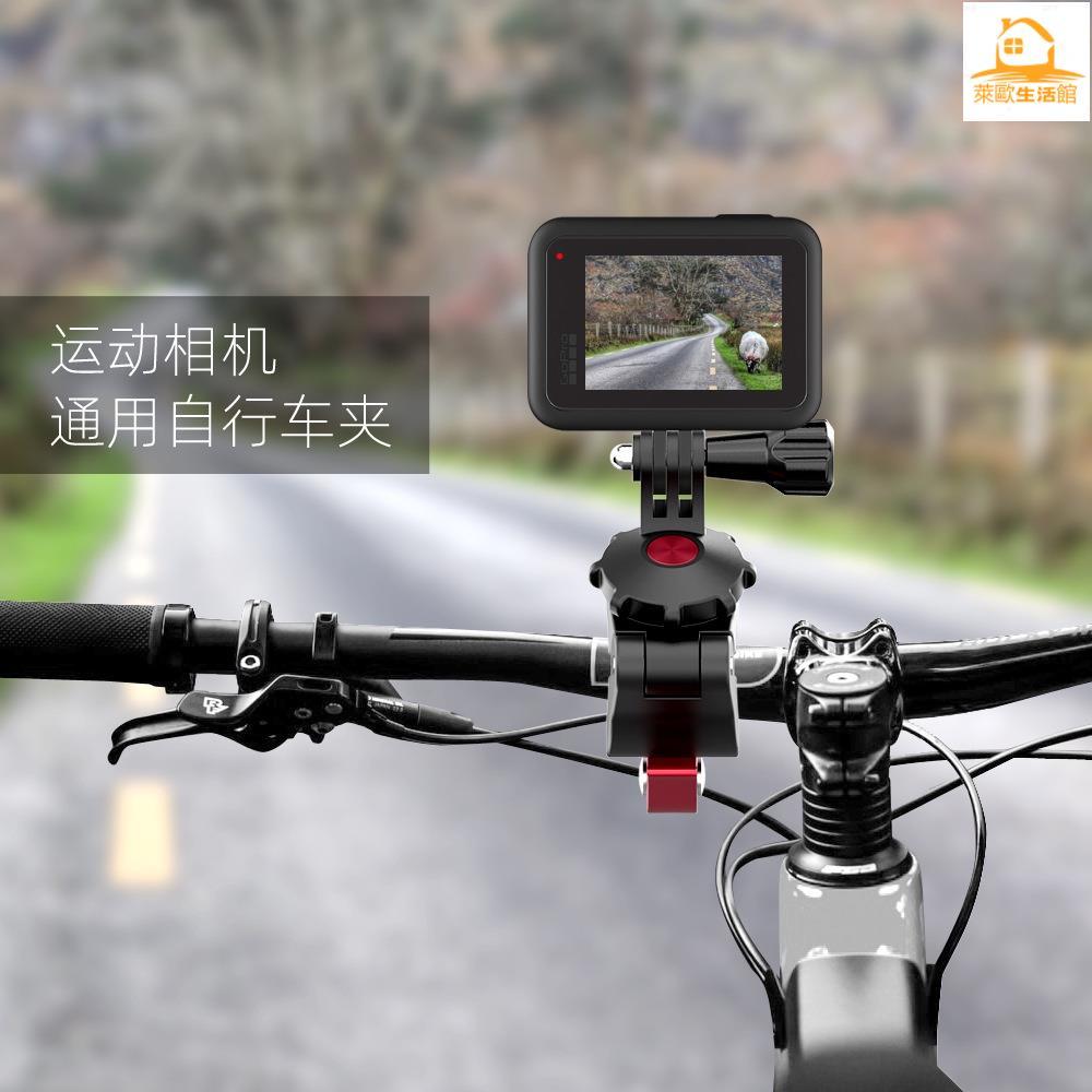 【萊歐】 Insta360 GoPro自行車夾 相機支架 固定支架
