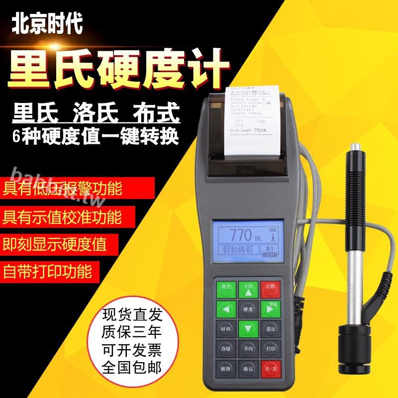 時代TH110便攜式里氏硬度計 熱處理洛氏硬度計金屬布氏硬度儀☆babbitt.tw