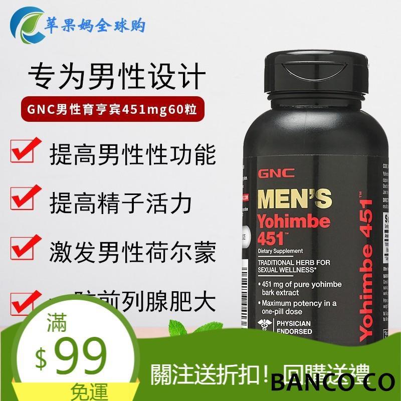 美國GNC育亨賓 Yohimbe 膠囊 451MG 60粒 草本提取男性生殖健康