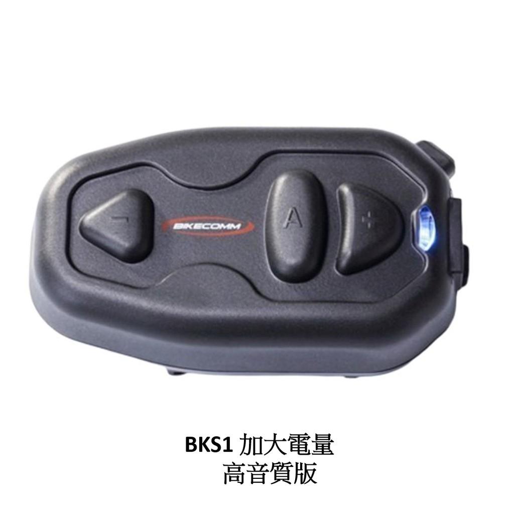 BIKECOMM騎士通 BK-S1 PLUS 藍芽耳機 加大電量《送$280購物金》