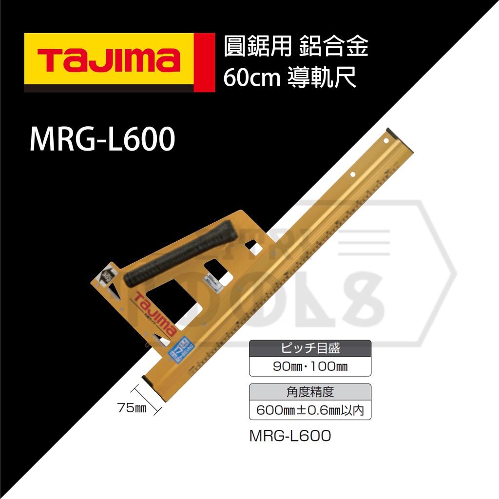 【伊特里工具】TAJIMA 田島 MRG-L600 圓鋸機 導軌尺 60公分