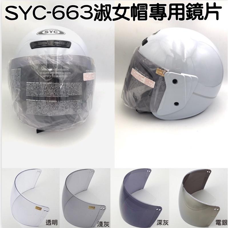 [Q比賣場]免運 快速出貨 SYC-663淑女帽專用鏡片  傳統3/4安全帽 專用鏡片 安全帽鏡片