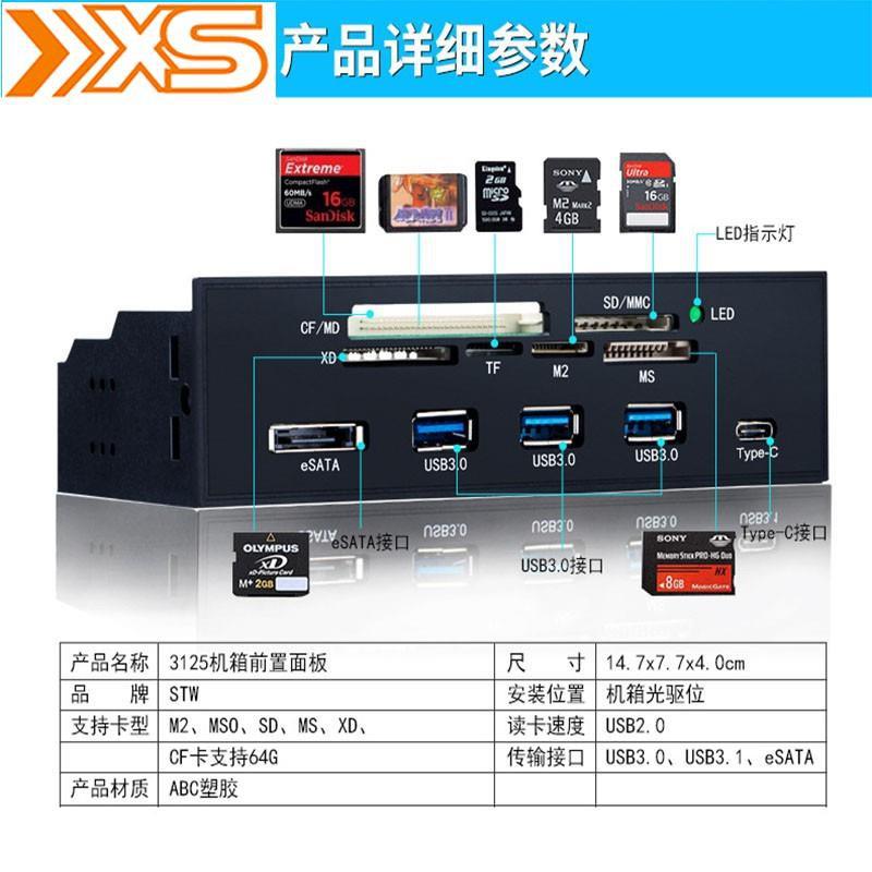 【現貨速發】多功能內置USB3.0讀卡器前置機箱面板 esata type-c讀卡器 USB3.0多