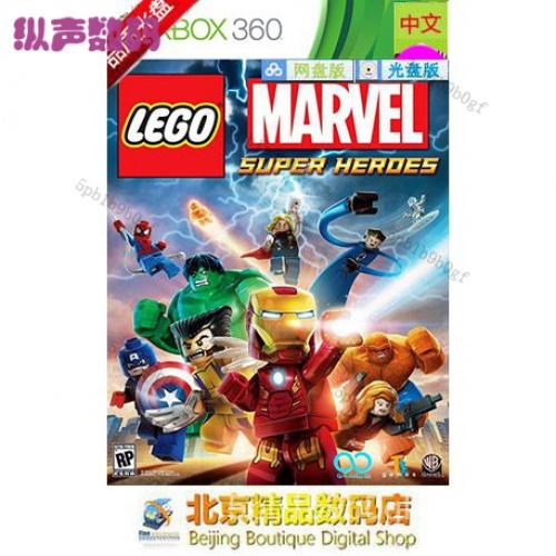 【限時下殺】【遊戲光盤】XBOX360光盤遊戲 樂高漫威超級英雄 中文版【需要改機正版玩不了】 zDKv